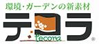 環境・ガーデンの新素材テコラ(tecora)