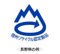 信州リサイクル認定品-長野県の例-