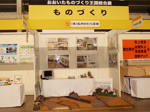 画像:各県の展示会風5