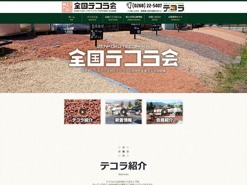 画像: ホームページ開設のお知らせ1